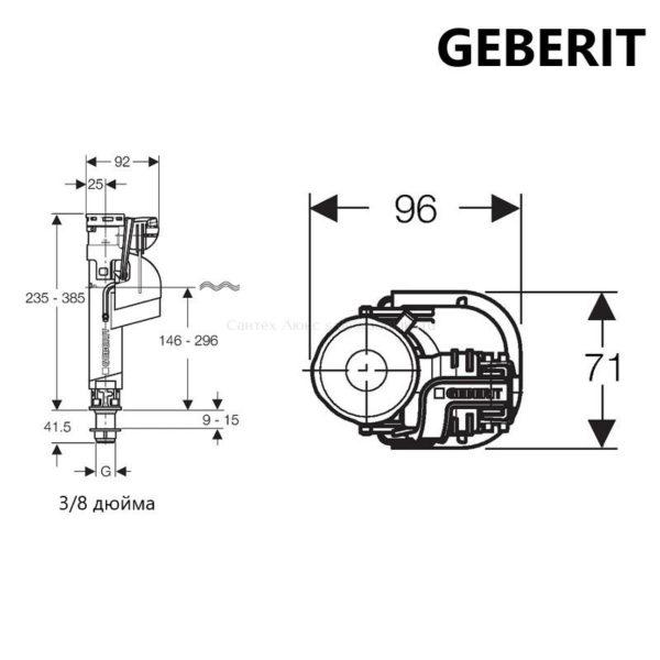 Заливной клапан Geberit Impuls 360 с подключением 3/8 дюйма 281.207.00.1